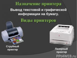 Вывод текстовой и графической информации на бумагу. Назначение принтера Виды при