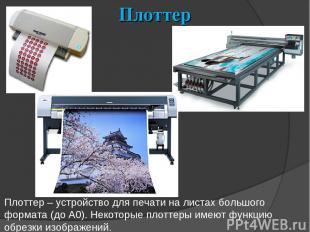 Плоттер Плоттер – устройство для печати на листах большого формата (до А0). Неко