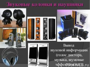 Звуковые колонки и наушники Вывод звуковой информации (голос диктора, музыка, шу