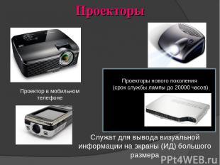 Проекторы Служат для вывода визуальной информации на экраны (ИД) большого размер