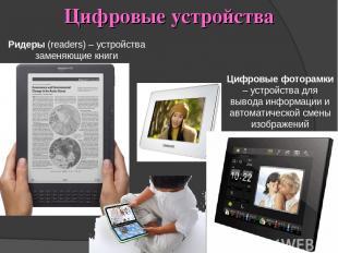 Цифровые устройства Ридеры (readers) – устройства заменяющие книги Цифровые фото