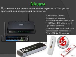 Модем Предназначен для подключения компьютера к сети Интернет по проводной или б