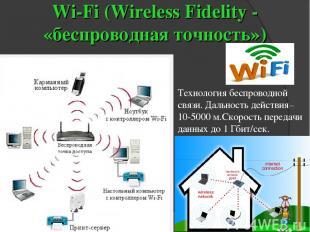 Wi-Fi (Wireless Fidelity - «беспроводная точность») Технология беспроводной связ