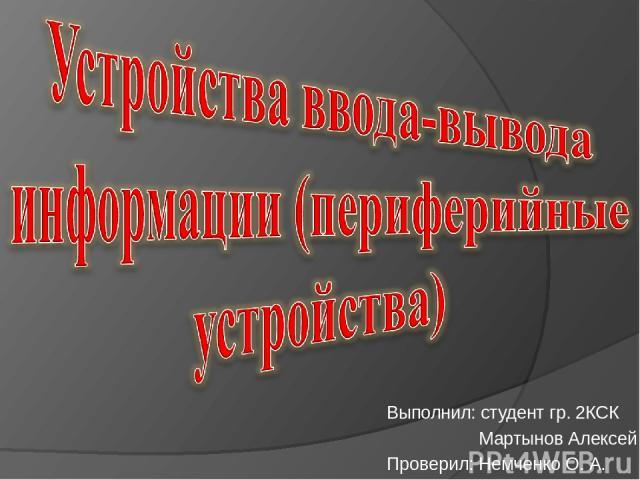 Выполнил: студент гр. 2КСК Мартынов Алексей Проверил: Немченко О. А.