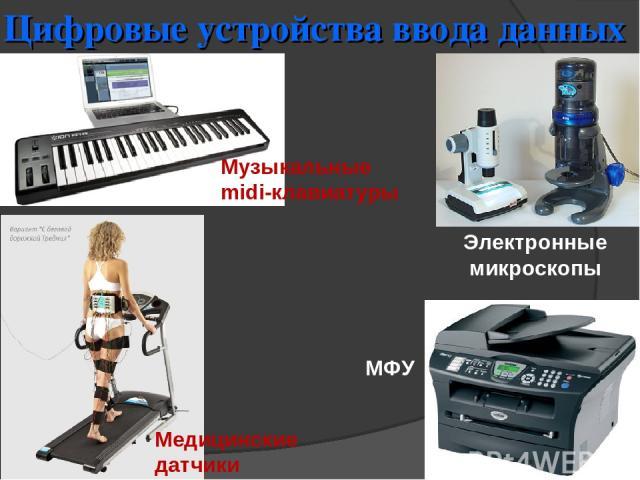 Цифровые устройства ввода данных МФУ Медицинские датчики Электронные микроскопы Музыкальные midi-клавиатуры