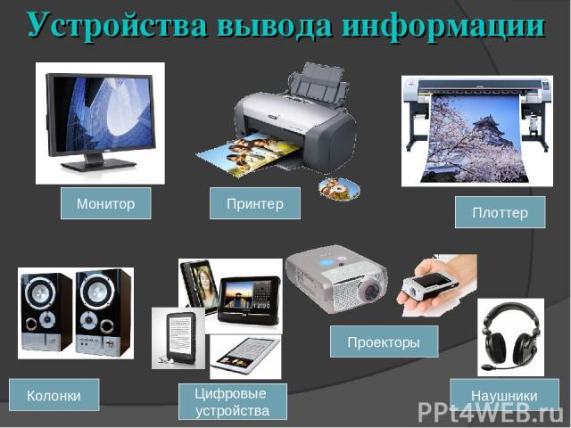 Колонки Монитор Принтер Наушники Устройства вывода информации Плоттер Цифровые устройства Проекторы