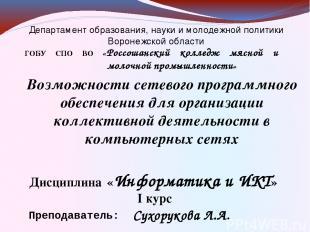 Департамент образования, науки и молодежной политики Воронежской области ГОБУ СП