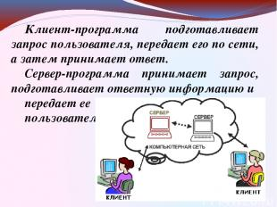 Сервер-программа электронной почты организует рассылку по сети корреспонденции,