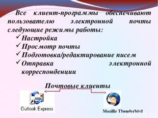 Протокол электронной почты У каждой сетевой службы должен быть свой протокол. Он
