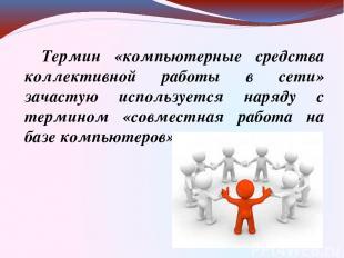 Коллективы, совместно работающие на основе компьютеров, делятся на: ПО коллектив