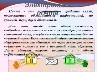 Электронная почта является исторически первой информационной услугой компьютерны