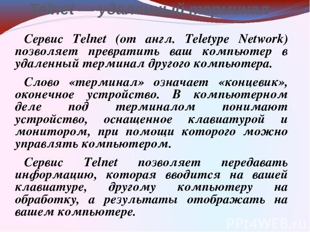 Электронная платёжная система Электронная платежная система - совокупность процедур и связанных с ними компьютерных сетей используемых для проведения финансовых операций. Яндекс.Деньги — электронная платёжная система, реализующая идею электронных де…
