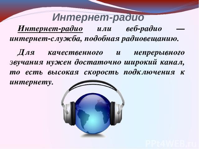 IP-телефония (VoIP) Возможность передачи голосовых сообщений через сеть с пакетной коммутацией впервые была реализована в 1993 году. Данная технология получила название VoIP (Voice over IP - «голос через IP»). Одним из частных приложений данной техн…