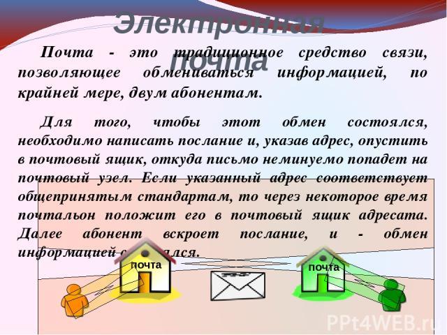 Электронная почта является исторически первой информационной услугой компьютерных сетей и не требует обязательного наличия высокоскоростных и качественных линий связи. Электронная почта - сервис Интернета, позволяющий обмениваться через компьютерную…