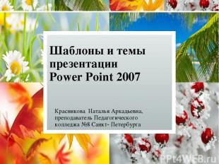 Шаблоны и темы презентации Power Point 2007 Красникова Наталья Аркадьевна, препо