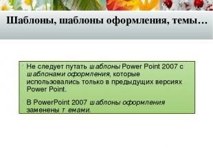 Шаблоны, шаблоны оформления, темы… Не следует путать шаблоны Power Point 2007 с