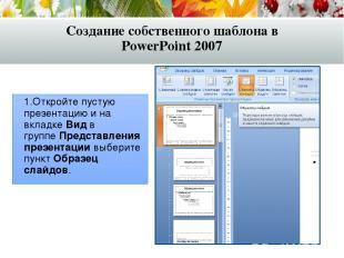 1.Откройте пустую презентацию и на вкладкеВидв группеПредставления презентаци
