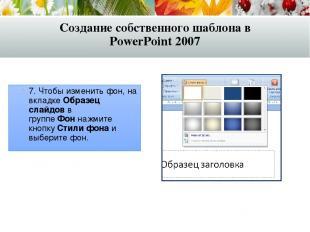 7. Чтобы изменить фон, на вкладкеОбразец слайдовв группеФоннажмите кнопкуСт