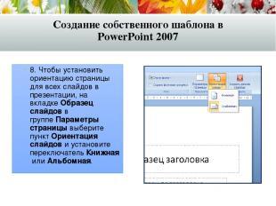 8. Чтобы установить ориентацию страницы для всех слайдов в презентации, на вклад