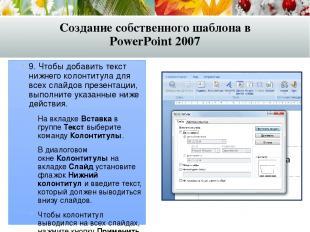9. Чтобы добавить текст нижнего колонтитула для всех слайдов презентации, выполн