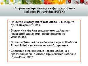 Сохранение презентации в формате файла шаблона PowerPoint (POTX) Нажмитекнопку