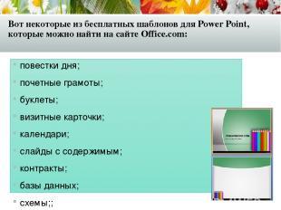 Вот некоторые из бесплатных шаблонов для Power Point, которые можно найти на сай