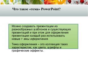 Что такое «тема» PowerPoint? Можно создавать презентации из разнообразных шаблон