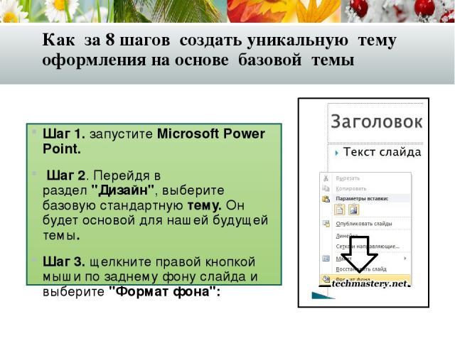 Как за 8 шагов создать уникальную тему оформления на основе базовой темы Шаг 1. запустите Microsoft Power Point. Шаг 2. Перейдя в раздел