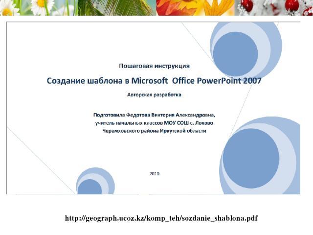 http://geograph.ucoz.kz/komp_teh/sozdanie_shablona.pdf