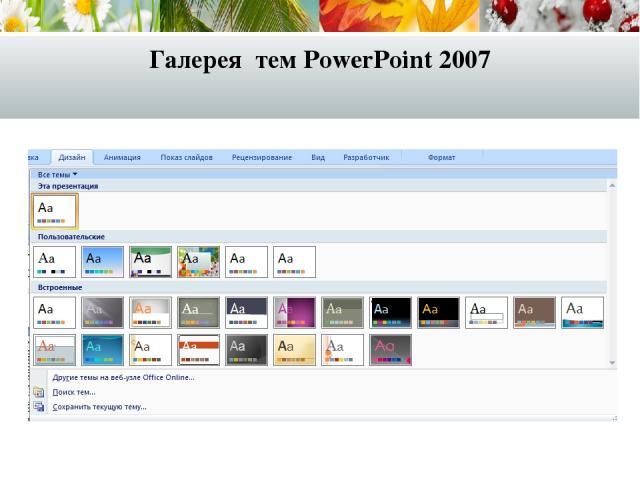 Галерея тем PowerPoint 2007