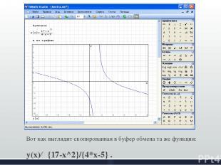 Вот как выглядит скопированная в буфер обмена та же функция: y(x)←{17-x^2}/{4*x-