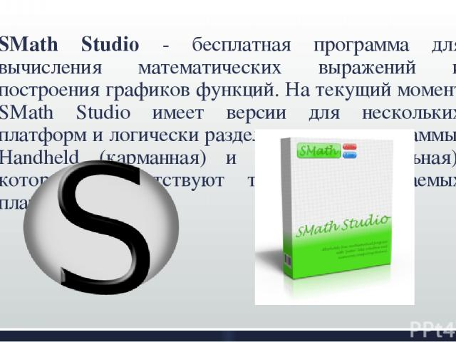SMath Studio - бесплатная программа для вычисления математических выражений и построения графиков функций. На текущий момент SMath Studio имеет версии для нескольких платформ и логически разделена на две программы: Handheld (карманная) и Desktop (на…