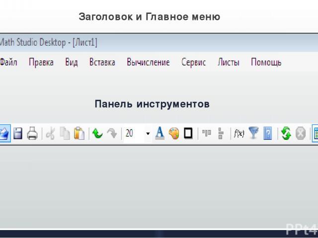 Панель инструментов Заголовок и Главное меню