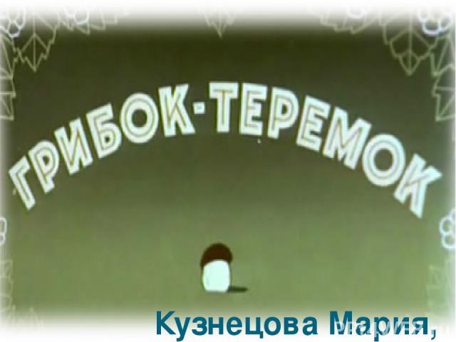 Кузнецова Мария, 213ПК, программист
