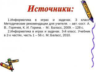 Информатика в играх и задачах. 3 класс: Методические рекомендации для учителя. –