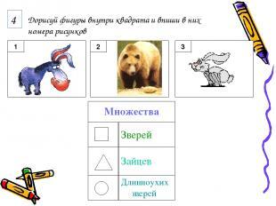 4 Дорисуй фигуры внутри квадрата и впиши в них номера рисунков Множества Зверей
