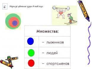 6 Нарисуй цветные круги в таблице.