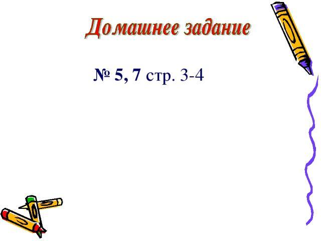 № 5, 7 стр. 3-4
