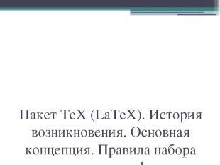 Пакет TeX (LaTeX). История возникновения. Основная концепция. Правила набора мат
