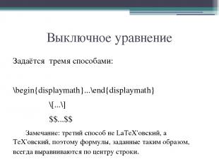 Выключное уравнение Задаётся тремя способами: \begin{displaymath}...\end{display