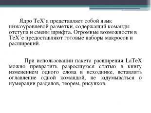 Ядро TeX'а представляет собой язык низкоуровневой разметки, содержащий команды о