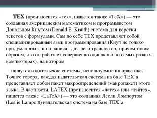 TEX (произносится «тех», пишется также «TeX») — это созданная американским матем