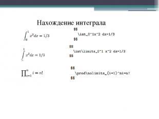 Нахождение интеграла