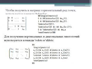 Чтобы получить в матрице горизонтальный ряд точек, используется команда \hdotsfo