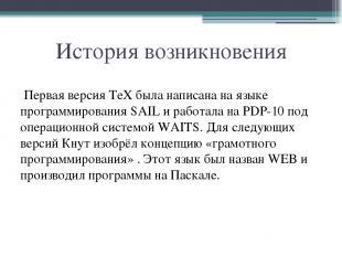 История возникновения Первая версия TeX была написана на языке программирования