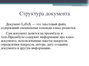Структура документа Документ LaTeX — это текстовый файл, содержащий специальные