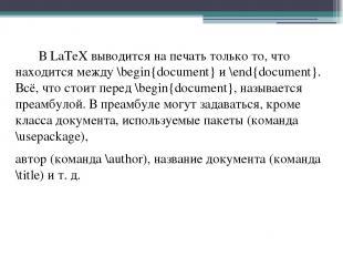 В LaTeX выводится на печать только то, что находится между \begin{document} и \e