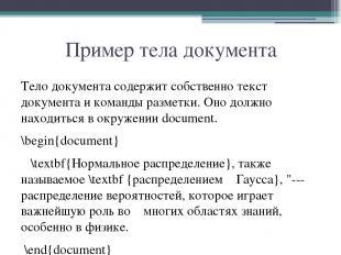 Пример тела документа Тело документа содержит собственно текст документа и коман