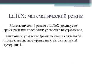 LaTeX: математический режим Математический режим в LaTeX реализуется тремя разны