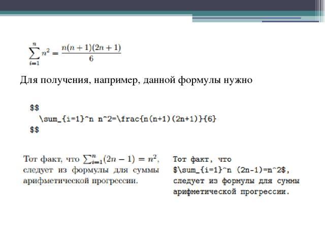 Для получения, например, данной формулы нужно